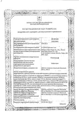 Спектрацеф сертификат