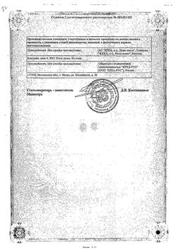 Роксера сертификат
