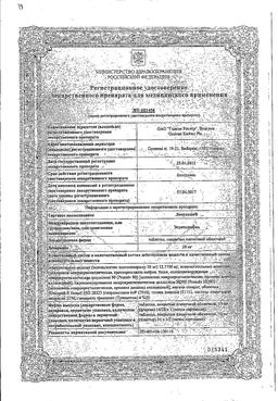 Ленуксин сертификат