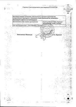 Ацикловир Сандоз сертификат