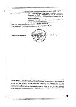 Овипол Клио сертификат