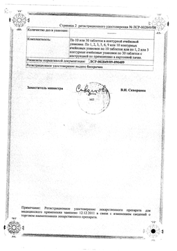 Глицин форте сертификат