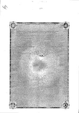 Л-Оптик Ромфарм сертификат