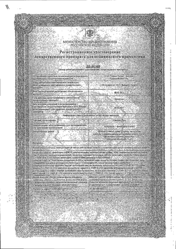 Сонирид Дуо сертификат