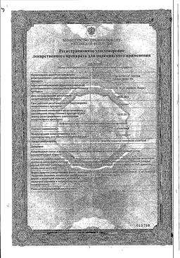 Синглон сертификат