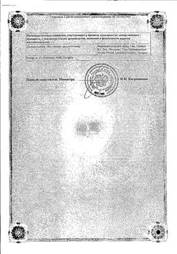 Микофенолат-Тева сертификат