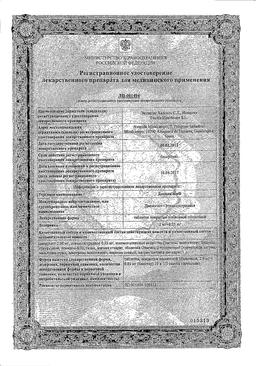 Диециклен сертификат