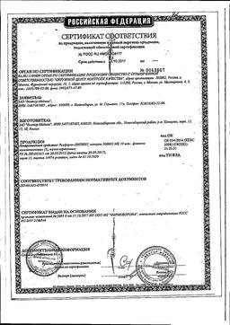 Реаферон-Липинт сертификат