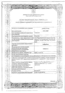 Амбробене сертификат