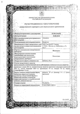 Моноприл сертификат
