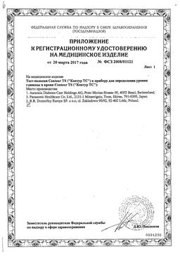 Contour TS Тест-полоски сертификат