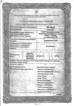 Тетрациклин-ЛекТ сертификат