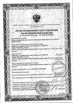 Маска медицинская одноразовая из нетканного материала сертификат