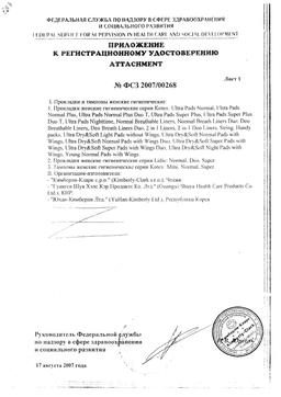Kotex Normal прокладки ежедневные сертификат