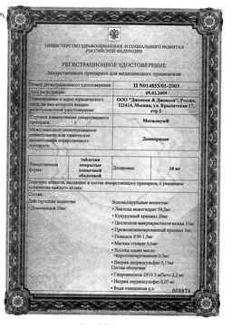 Мотилиум сертификат