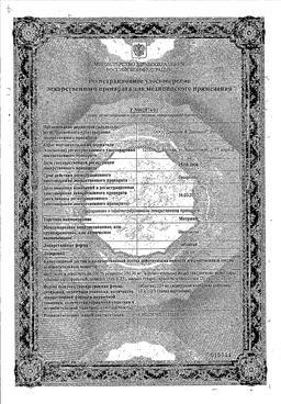 Мотрин сертификат