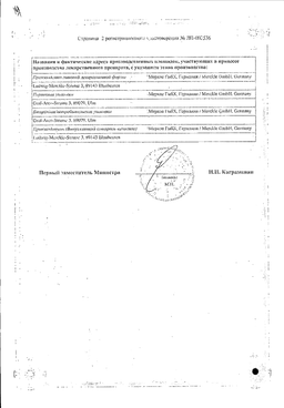 Индапамид-Тева сертификат