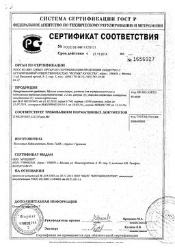 Мукоза композитум сертификат