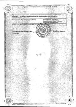 Зовиракс Дуо-Актив сертификат