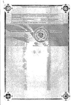 Розукард сертификат