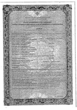Бисангил сертификат