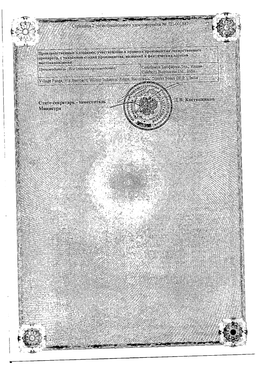 Антарейт сертификат