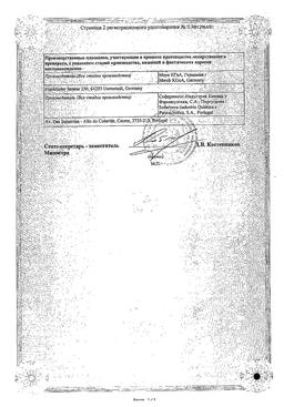 Називин сертификат