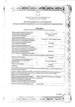 Наком сертификат