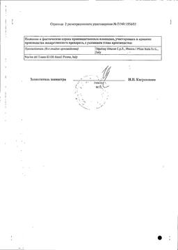 Наксоджин сертификат