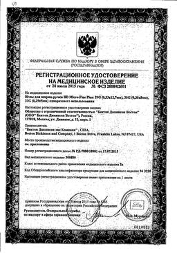Игла одноразовая к инсулиновому инжектору BD Micro-Fine Plus сертификат