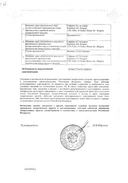 Нанипрус сертификат