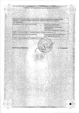 АнвиМакс сертификат