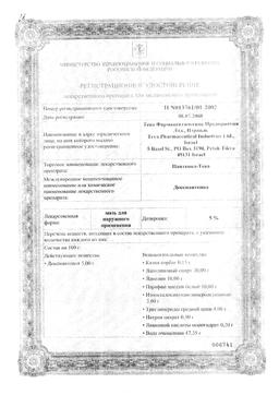 Пантенол-Тева сертификат