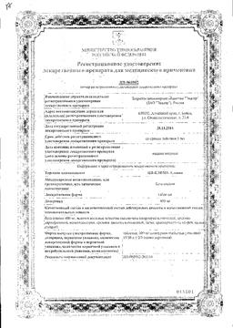 Ци-Клим Аланин сертификат