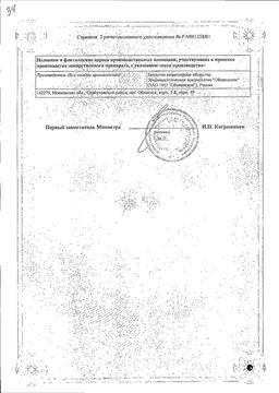 Омепразол сертификат