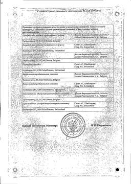 Ксеплион сертификат