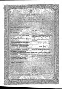Натрия хлорид (для инфузий) сертификат