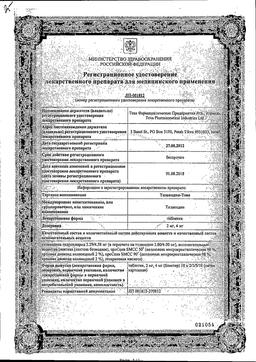 Тизанидин-Тева сертификат
