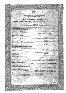 Тринальгин сертификат