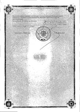 Леводопа/Бенсеразид-Тева сертификат