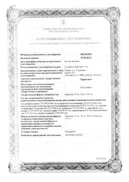Торнетис сертификат