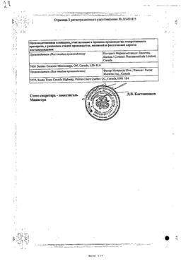 Африн увлажняющий сертификат