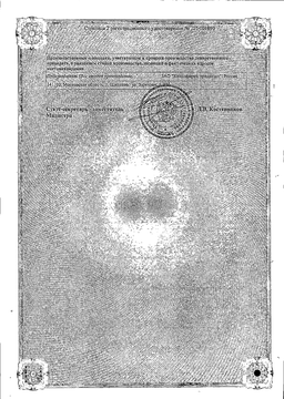 Ангиаканд сертификат