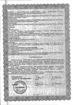 Веторон с эхинацеей и цинком сертификат