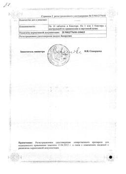 Седальгин Плюс сертификат