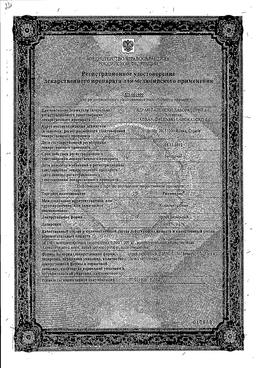 Риномарис сертификат
