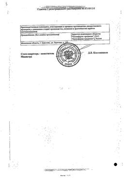 Розувастатин Канон сертификат