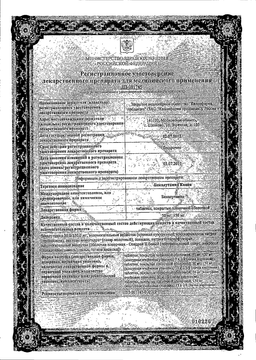Бикалутамид сертификат