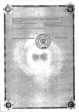 Бикалутамид Канон сертификат
