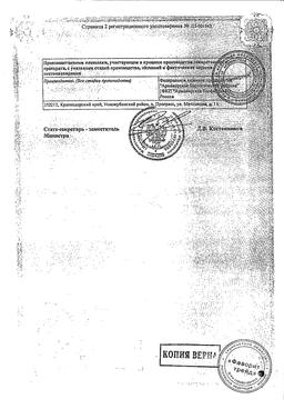 Артикаин с адреналином сертификат